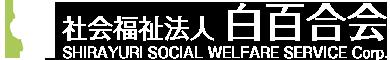 社会福祉法人白百合会